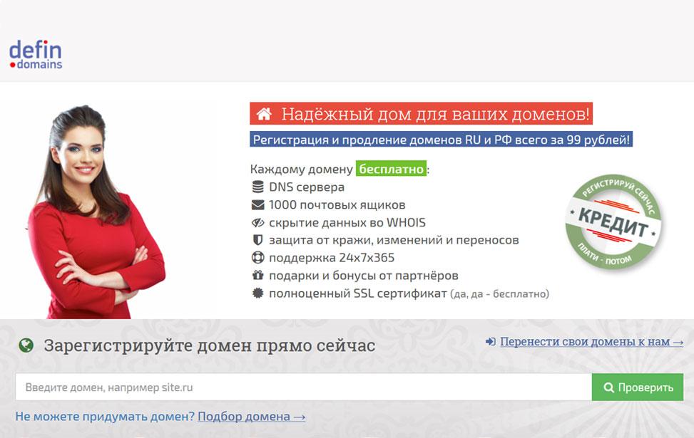 Defin.domains - домены RU и РФ всего от 160 рублей!